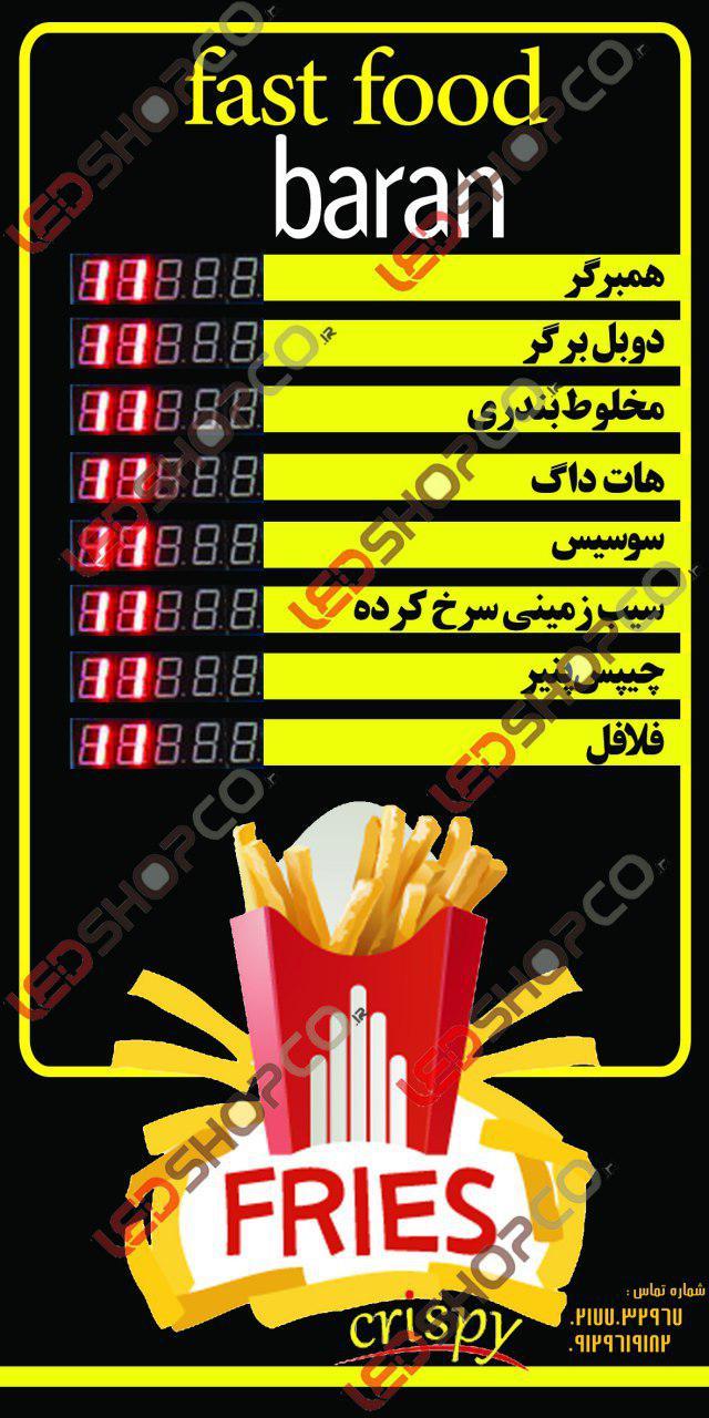 Digital Price Menuتابلو منو قیمت دیجیتال